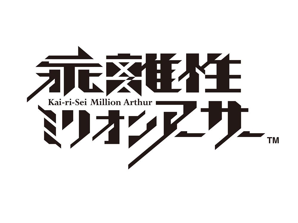 スクエニ、2014年内に「拡散性ミリオンアーサー」の続編「乖離性ミリオンアーサー」を提供決定