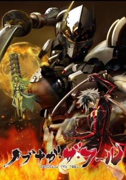 ドリコムとバンク・オブ・イノベーション、アニメ「ノブナガ・ザ・フール」のスマホ向けゲームを提供決定