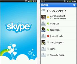 KDDIと沖縄セルラー、6/30を以て「Skype | au」のサービスを終了