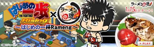 サミーネットワークス、ソーシャルゲーム「ラーメン魂」にて「はじめの一歩 THE FIGHTING! Rising」とのコラボキャンペーンを実施1