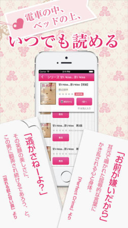 エブリスタ、大人恋愛小説を集めたスマホアプリ「オトナの恋愛小説ーエブリスタウーマンー」をリリース3