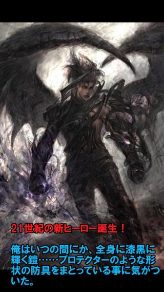 フェイス・ワンダワークス、ゲームブックシリーズ「iGameBook」にて創土社の完全新作ゲームブック「魔人竜生誕」のiOS版をリリース1