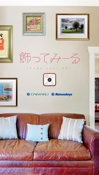大丸松坂屋百貨店、実寸の絵画を部屋に飾れるスマホ向けARアプリ「飾ってみーる」をリリース1