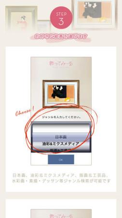 大丸松坂屋百貨店、実寸の絵画を部屋に飾れるスマホ向けARアプリ「飾ってみーる」をリリース2
