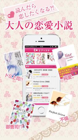 エブリスタ、大人恋愛小説を集めたスマホアプリ「オトナの恋愛小説ーエブリスタウーマンー」をリリース2