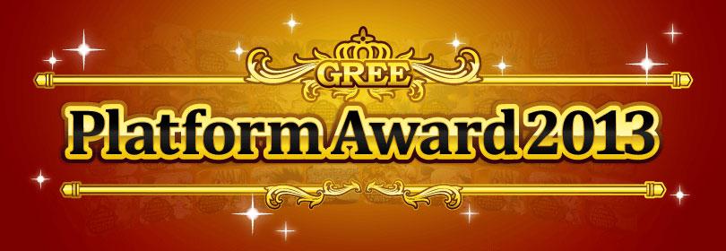 総合大賞は「神獄のヴァルハラゲート」 グリー、「GREE Platform Award 2013」を開催し各賞の受賞者を発表1