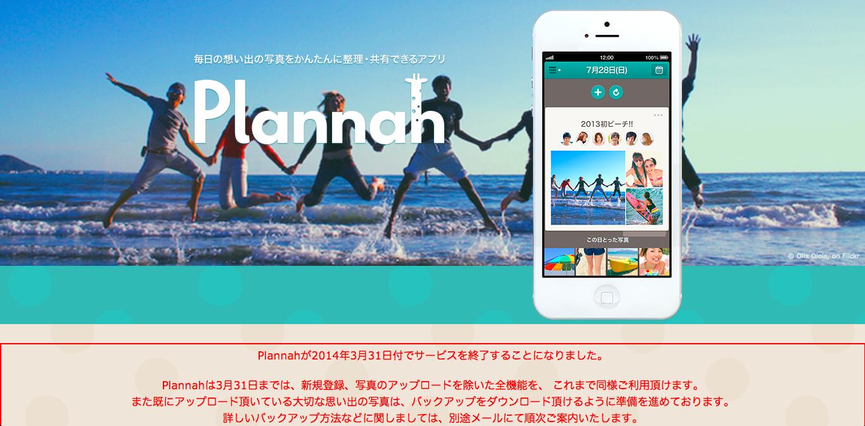 mixi、写真共有サービス「Plannah」を3/31に終了