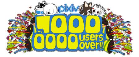 イラストSNS「pixiv」、遂に1000万ユーザーを突破1
