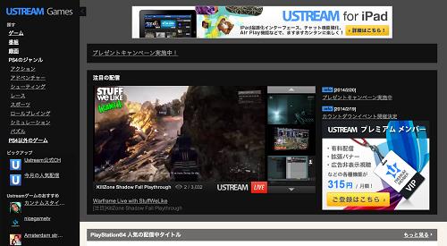 Ustream Asia、「Ustream Games」を開設にゲーム映像配信を提供