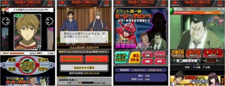 DeNA、Mobageにてアニメ「サムライフラメンコ」のソーシャルゲームを提供開始2