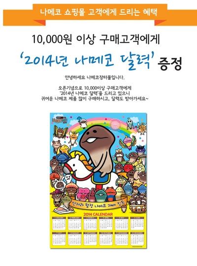 韓国語版のなめこグッズ通販サイトがオープン!韓国にも本格展開を開始2