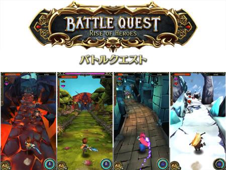 DeNA、iOS向けランニングゲーム「バトルクエスト」をリリース1