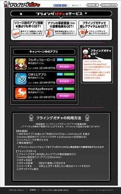 ドリコム、スマホ向けアプリの事前登録メディアサイト「フライングガチャ」をオープン2
