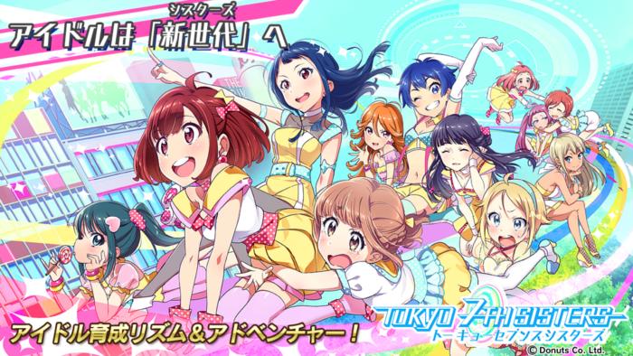 Donuts、新世代アイドル育成リズム&アドベンチャーゲーム「Tokyo 7th シスターズ」のiOS版をリリース1
