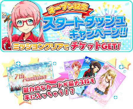 Donuts、新世代アイドル育成リズム&アドベンチャーゲーム「Tokyo 7th シスターズ」のiOS版をリリース3