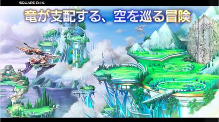 スクエニとポッピンゲームズジャパン、スマホ向け新作ストラテジーゲーム「DRAGON SKY」のAndroid版をリリース2