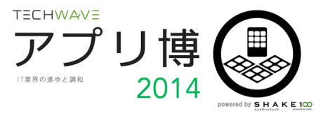 TechWaveとSHAKE100、2/21にアプリの展示交流イベント「TechWave アプリ博2014」を開催1