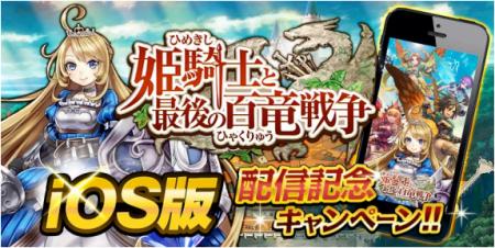 カヤック、快感カウンターバトルRPG「姫騎士と最後の百竜戦争」のiOS版をリリース1