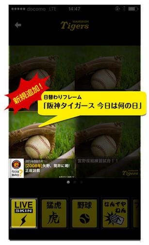 インタラクティブブレインズ、阪神タイガース承認のスマホ向けカメラアプリ「トラカメラ」にて「デイリースポーツ」とコラボ