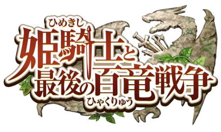 """カヤック、新作スマホ向け""""快感カウンターバトルRPG"""" 「姫騎士と最後の百竜戦争」のAndroid版をリリース1"""