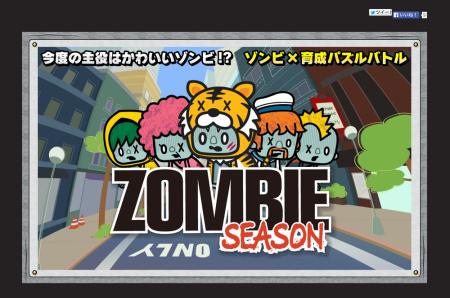 iOS向けゾンビ育成バトル「ゾンビシーズン」、雑誌「smart」&ベイビーレイズとコラボ