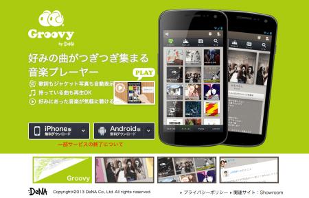DeNA、スマホ向け音楽プレイヤーアプリ「Groovy」の一部機能を終了