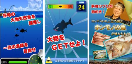 ヘッドウォータース、mobcastにて本物の魚がもらえる釣りゲーム「ぐるめコレった」を提供開始2