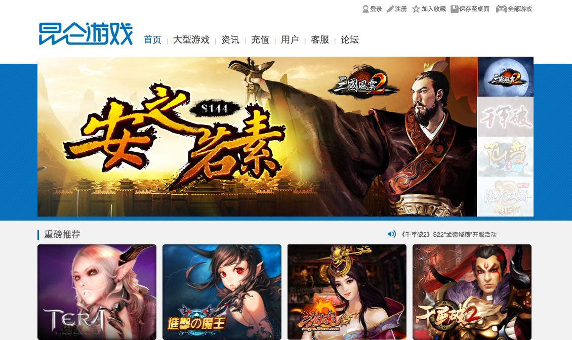 KLab、中国ゲーム大手の崑崙と業務提携
