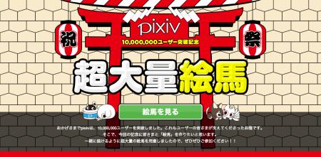 イラストSNS「pixiv」、遂に1000万ユーザーを突破2