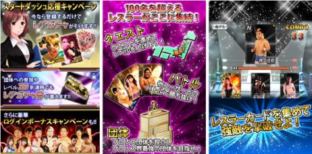 ジグノシステムジャパン、mobcastにてソーシャルゲーム「激闘!!プロレスカードバトル」を提供開始2
