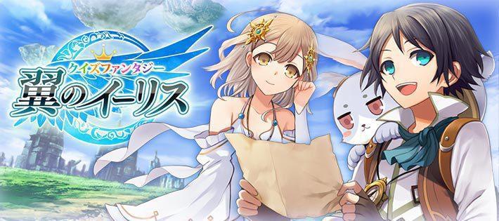 サムザップ、Amebaにてクイズファンタジーゲーム「クイズファンタジー 翼のイーリス」の事前登録を開始