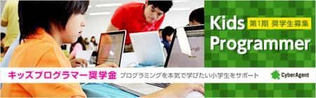 サイバーエージェント、小学生を対象にプログラミング学習を無償提供する奨学金制度 「サイバーエージェント キッズプログラマー奨学金」を開始