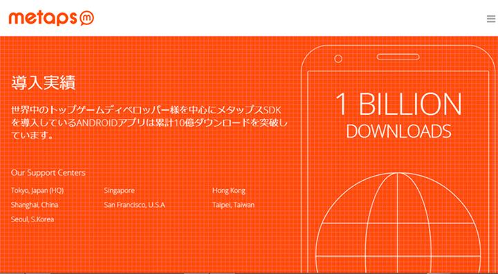 Androidアプリ収益化プラットフォーム「metaps」、 導入アプリが10億ダウンロードを突破