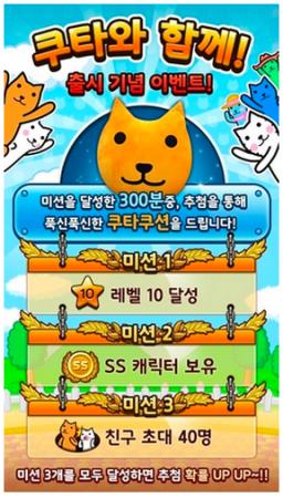 アクロディア、韓国カカオトークでソーシャルゲーム「クターといっしょ!for Kakao」をリリース2
