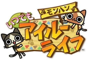カプコン、モンハンシリーズの人気キャラ「アイルー」の新作iOS向けゲーム「モンハン いつでもアイルーライフ」をリリース
