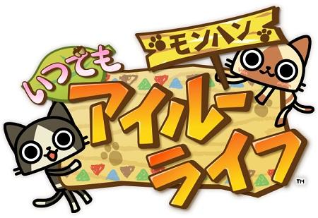 カプコン、モンハンシリーズの人気キャラ「アイルー」の新作iOS向けゲーム「モンハン いつでもアイルーライフ」をリリース1