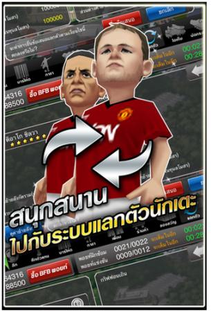 サイバードのスマホ向けサッカーゲーム「バーコードフットボーラー」がタイに進出!2
