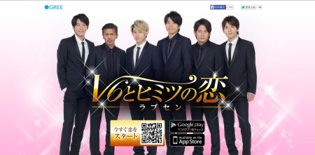 V6の実写恋愛ソーシャルゲーム「ラブセン~V6とヒミツの恋~」が赤坂サカスイベントブースに登場 V6大型パネルとの写真撮影も可能!