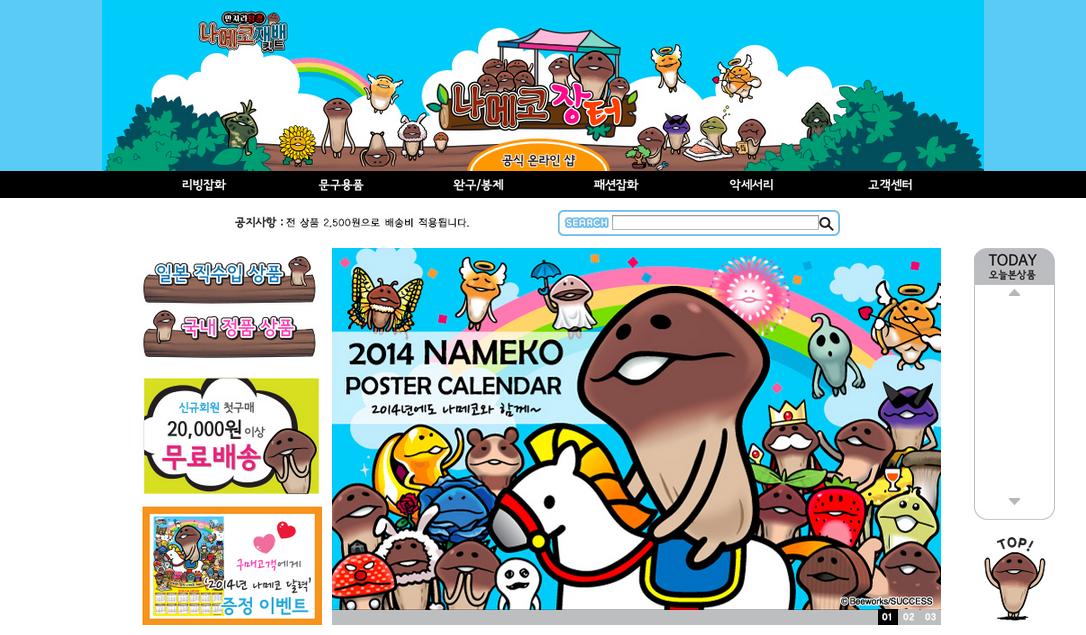 韓国語版のなめこグッズ通販サイトがオープン!韓国にも本格展開を開始