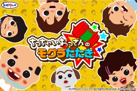 コトブキソリューション、尼崎市の「ちっちゃいおっさん」のAndroid向けゲーム「ちっちゃいおっさんのモグラたたき」をリリース1