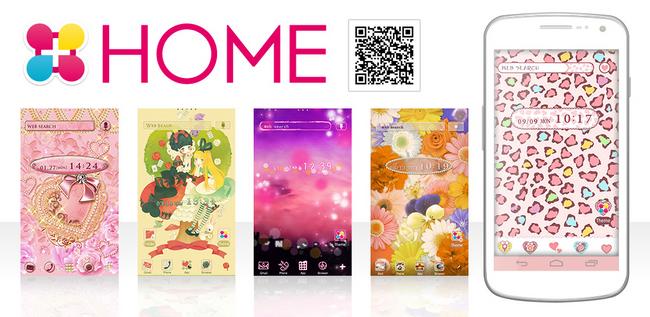 エイチーム、Android向け着せ替えアプリ「[+]HOME」にてインドネシア語に対応