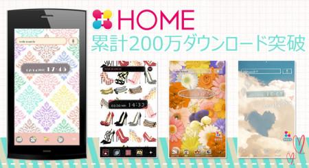 エイチームのAndroid向け着せ替えアプリ「[+]HOME」、200万ダウンロードを突破