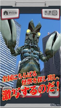 日本各地にウルトラ怪獣が出現! GMO、ARアプリ「カメラ特捜隊 ~ウルトラ怪獣を追え!~」をリリース1
