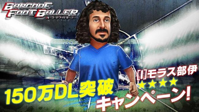 サイバードのスマホ向けサッカークラブ育成ゲーム「バーコードフットボーラー」、150万ダウンロードを突破