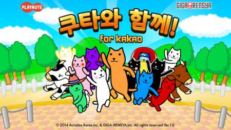 アクロディアの韓国市場向けソーシャルゲーム「クターといっしょ!for Kakao」、50万ユーザーを突破