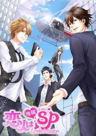 ボルテージ、恋愛シミュレーションゲーム「恋人は専属SP Love Mission」のネイティブアプリ版をリリース
