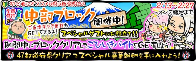 ラーメン店経営シミュレーションゲーム「ラーメン魂」のiOSアプリ版、ゆるキャラ「出世大名家康くん」とコラボ1