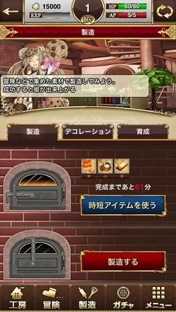 タスケ、スマホ向けお菓子プリンセス製造RPG「あまひめ!」をリリース2