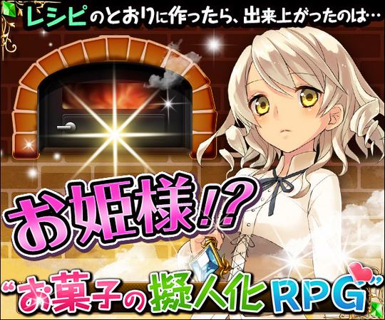 タスケ、スマホ向けお菓子プリンセス製造RPG「あまひめ!」をリリース1