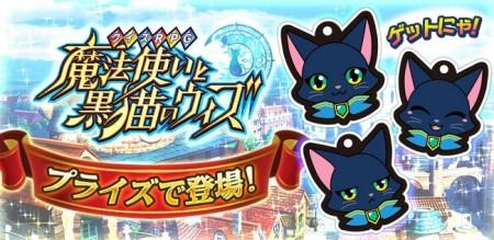 コロプラ、「クイズRPG 魔法使いと黒猫のウィズ」のグッズ展開を開始!